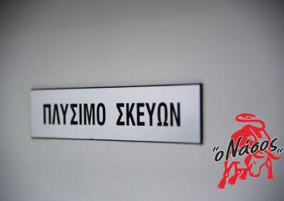 """ΚΡΕΟΠΩΛΕΙΟ """"Ο ΝΑΣΟΣ"""""""