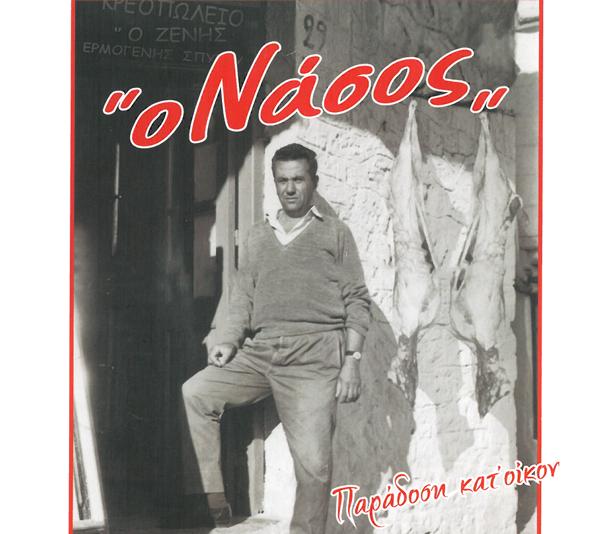 nasos-istoria
